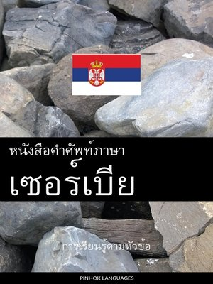 cover image of หนังสือคำศัพท์ภาษาเซอร์เบีย