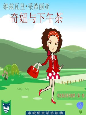 cover image of 奇妞与下午茶