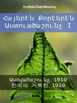 cover image of Հայերէն Քորէերէն Աստուածաշունչ I