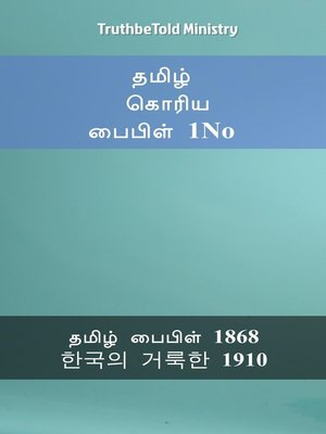 cover image of தமிழ் கொரிய பைபிள் 1No