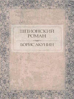 cover image of Shpionskij roman