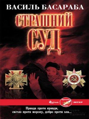 cover image of Страшний Суд (укр) (Strashnij Sud (ukr))
