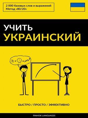 cover image of Учить украинский--Быстро / Просто / Эффективно