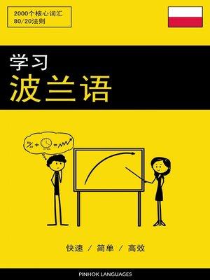 cover image of 学习波兰语 - 快速 / 简单 / 高效