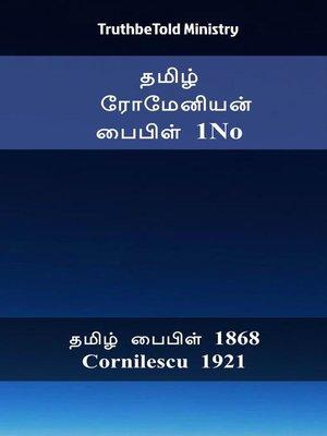 cover image of தமிழ் ரோமேனியன் பைபிள் 1No