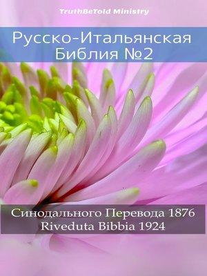cover image of Русско-Итальянская Библия №2