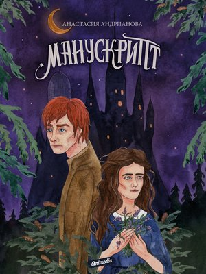 cover image of Манускрипт