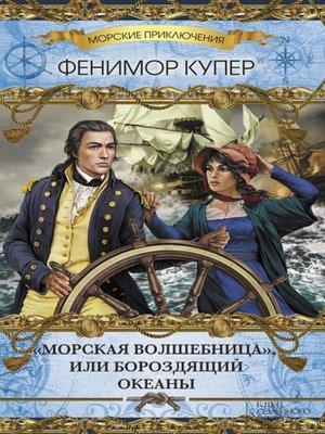 cover image of Морская волшебница, или Бороздящий океаны, т.5 (Morskaja volshebnica, ili Borozdjashhij okeany, t.5)