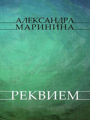 cover image of Rekviem