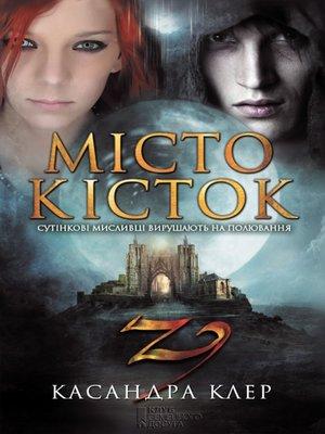 cover image of Місто кісток (Mіsto kіstok)