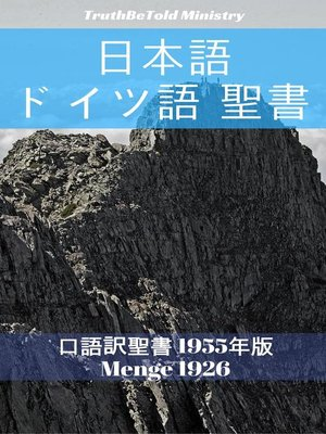 cover image of 日本語 ドイツ語 聖書