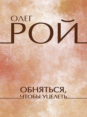 cover image of Обнятся, чтобы уцелеть