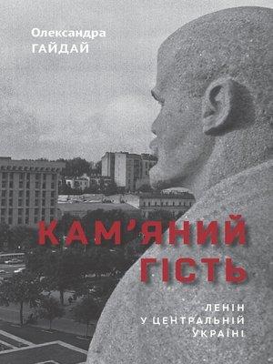cover image of Кам'яний гість. Ленін у Центральній Україні
