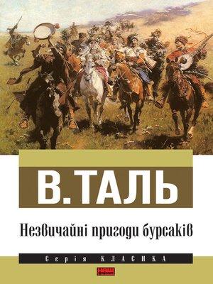 cover image of Незвичайні пригоди бурсаків