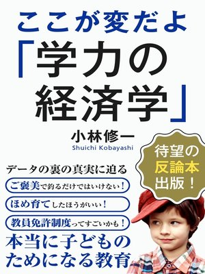 cover image of ここが変だよ「学力の経済学」
