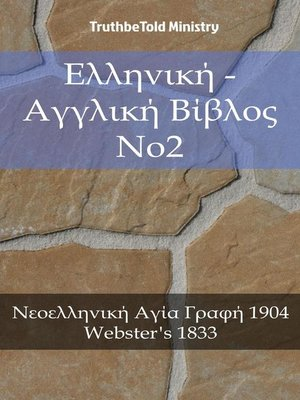cover image of Ελληνική--Αγγλική Βίβλος No2