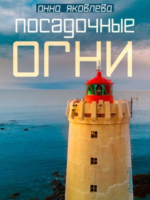 cover image of Посадочные огни