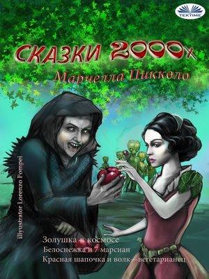cover image of Сказки 2000х