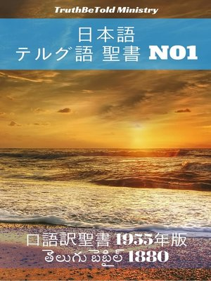 cover image of 日本語 テルグ語 聖書