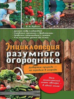 cover image of Энциклопедия разумного огородника (Jenciklopedija razumnogo ogorodnika)