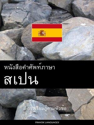 cover image of หนังสือคำศัพท์ภาษาสเปน