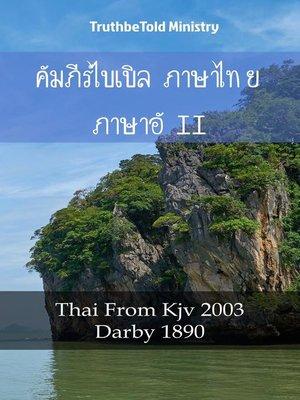 cover image of คัมภีร์ไบเบิล ภาษาไทย ภาษาอังกฤษ II
