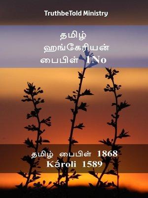 cover image of தமிழ் ஹங்கேரியன் பைபிள் 1No