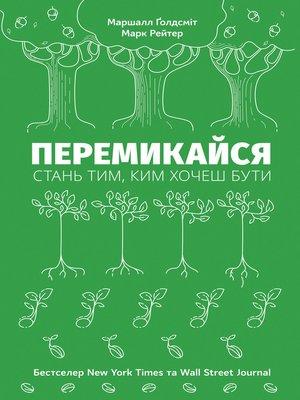cover image of Перемикайся. Стань тим, ким хочеш бути