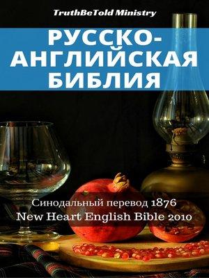 cover image of Русско-Английская Библия №11