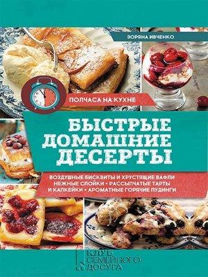 cover image of Штрудели, завиванцы, вертуты, блинные пироги, буреки