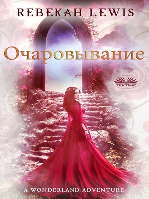 cover image of Oчаровывание