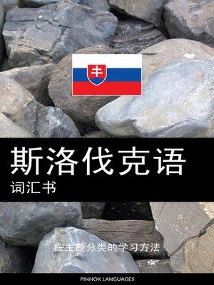 cover image of 斯洛伐克语词汇书