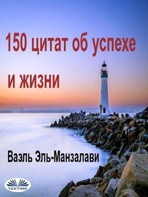 cover image of 150 Цитат Об Успехе И Жизни