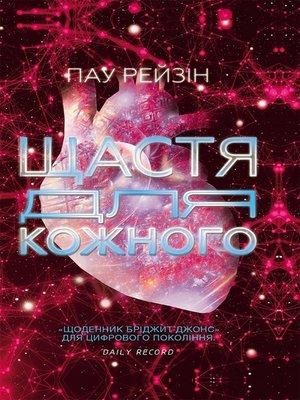 cover image of Щастя для кожного (Shhastja dlja kozhnogo)