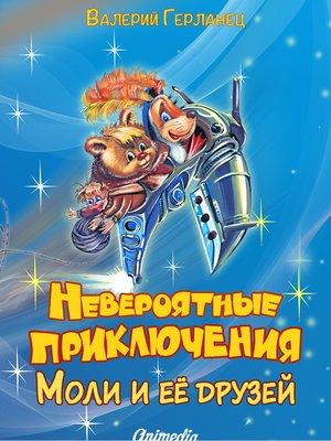 cover image of Невероятные приключения Моли и её друзей - Иллюстрированные сказки