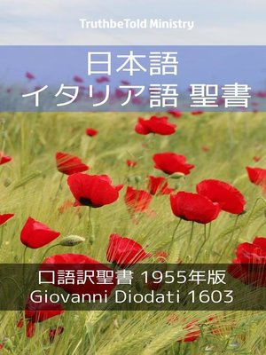 cover image of 日本語 イタリア語 聖書