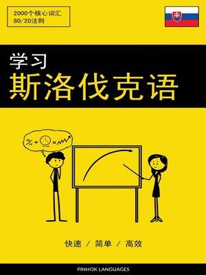 cover image of 学习斯洛伐克语--快速 / 简单 / 高效
