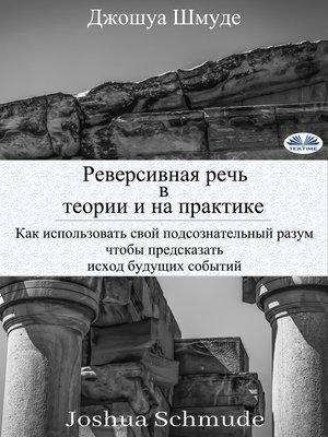 cover image of Реверсивная Речь В Теории И На Практике
