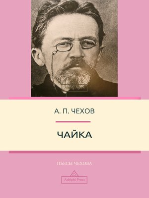 cover image of Чайка