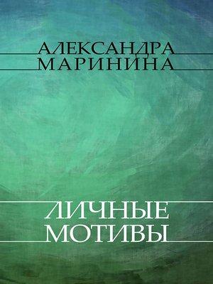 cover image of Lichnye motivy