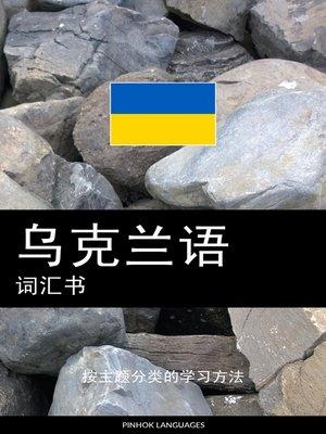 cover image of 乌克兰语词汇书