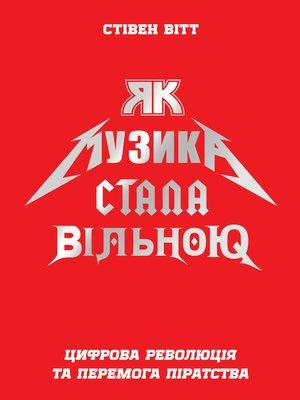 cover image of Як музика стала вільною