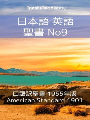 cover image of 日本語 英語 聖書 No9