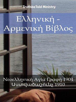 cover image of Ελληνική--Αρμενική Βίβλος