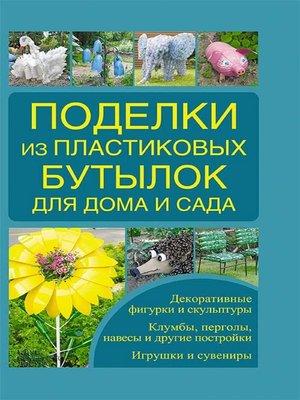 cover image of Поделки из пластиковых бутылок для дома и сада (Podelki iz plastikovyh butylok dlja doma i sada)