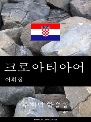 cover image of 크로아티아어 어휘집