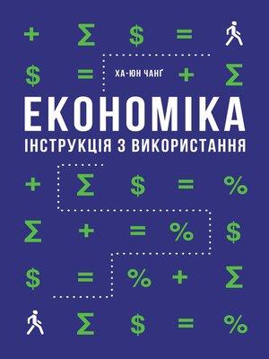 cover image of Економіка. Інструкція з використання