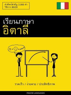 cover image of เรียนภาษาอิตาลี--รวดเร็ว / ง่ายดาย / ประสิทธิภาพ