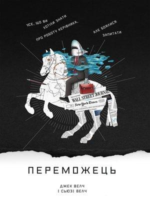 cover image of Переможець