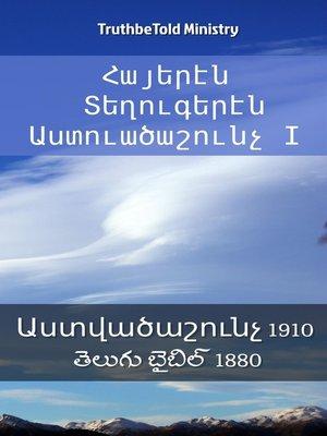 cover image of Հայերէն Տեղուգերէն Աստուածաշունչ I